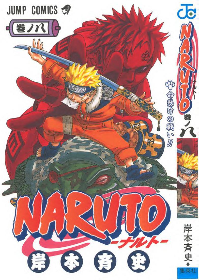 naruto_cover_08